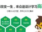 哈尔滨江北平面设计、淘宝美工、UI设计培训学校
