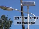 保定做太阳能路灯的厂家,保定卖路灯的厂家去哪找