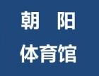 北京朝阳体育馆农业展览馆成人及少儿羽毛球培训精品班