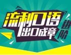 武汉江汉短期少儿英语培训班,职场英语口语培训班要多少钱