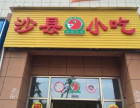 丽江加盟沙县小吃怎么样加盟多少钱