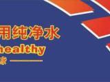 海东市涌泉纯净水有限公司水诚招西宁各区代理