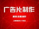 太原汉亚科技宣传片 广告片 创意 影视后期设计制作