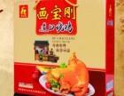 供应熟食道口烧鸡 精装礼盒画宝刚烧鸡