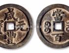 古董交易专业平台面向巢湖征集珍贵的古董古玩古钱币