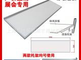 展会用标摊层板标准隔板托板 展览便携式层板展板 参展用标摊隔板