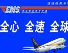 苏州相城渭塘国际快递 寄文件物品包裹货物到国外
