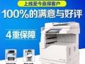 潍打印机复印机上门维修加粉加墨三星施乐联想兄弟爱普生惠普