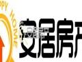 安居房产 汽车南站附近 华研香水湾 带全部家具部分家电