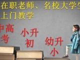 杭州小学初中高中英语数学语文辅导上门家教杭州大学生一对一家教