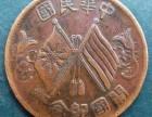 2015古钱币最新拍卖成交记录是多少
