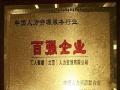 中国人联携410家的分部欢迎您的加入