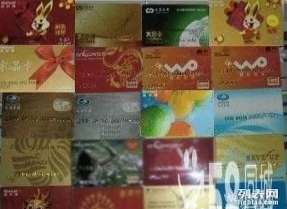 购物卡超市商场卡兑换现金 大量求购自己消费 大商电话充值卡