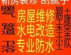 北京房屋维修,防水,房屋加固土建突击队