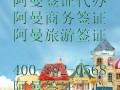 阿曼签证北京使馆签证中心递签最快需多次时间?