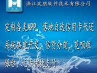 浙江杭州萧山欢朋软件