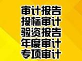北京公司報表審計,資產評估,驗資報告,我們專業出具