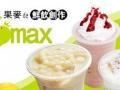 果麦奶茶加盟,投资低,收益快!