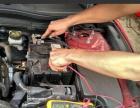 铜陵市汽车道路救援,搭电,更换电瓶,我们是较专业的
