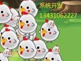金福鸡330理财模式 金福鸡330游戏系统开发