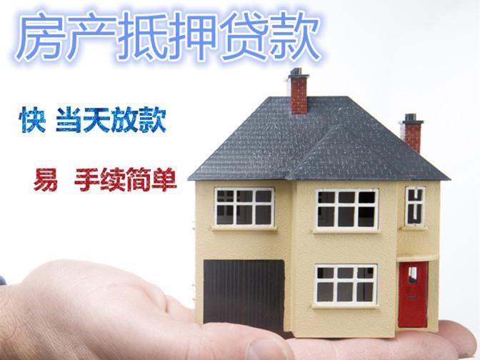 福州大儒世家房产抵押贷款 房产二押 信用贷款