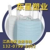 萍乡价廉物美的集装袋【供应】 湖南集装袋、直销厂家