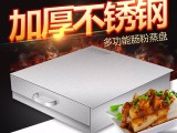 关氏乐厨宝家用多功能不锈钢肠粉机蒸盘自有专利