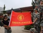 湖南2018湘潭市铁血猎人暑假军事夏令营活动