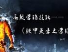 11月26日陈震营销战队打造公开课