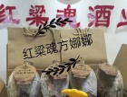 红粱魂酒厂加盟 地板瓷砖 投资金额 20-50万元