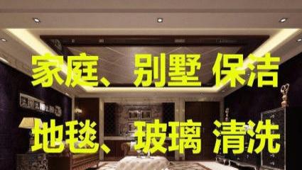 【绍兴温馨家政】擦玻璃清洗地毯门头、随叫随到