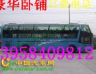 瑞安到湛江的卧铺汽车专线客车票价查询新时刻表15825669