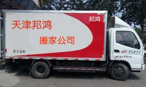 天津搬家哪家好 价格优惠 服务好 就选邦鸿搬家