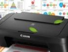 全新佳能打印、复印、扫描连供喷墨一体机,