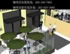 钦州星巴克小型咖啡店加盟费_咖啡加盟项目介绍