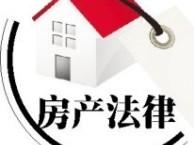 南翔房产买卖律师-南翔房产纠纷律师-南翔房产律师咨询