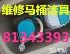 朝阳南湖广场卫浴马桶维修 水龙头水管漏水维修改造水电维修安装