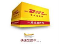 苏州DHL价格 DHL快递 DHL取件电话