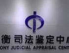 中衡保险公估股份有限公司洛阳分公司