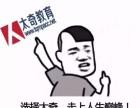 北京理工大学高起专 专升本盐城太奇教育火热招生