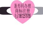 条码价格申请/上海条码如何办理批发价格