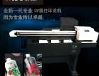 广州厂销圆柱体彩色UV酒瓶打印机 茶叶盒UV印花机