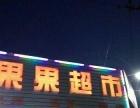 转让宋庄画家村 水果百货超市 商业街卖场